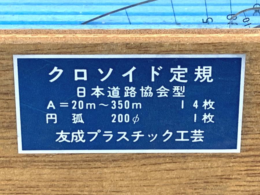 日本鉄道協会型クロソイド定規 鉄道用曲線定規 / キーワード カーブ定規 鉄道 描画 図面 雲形定規 友成プラスチック工芸