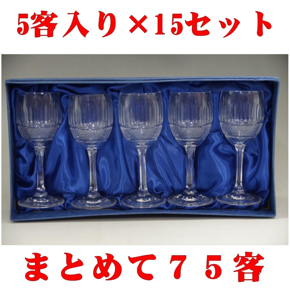 ★【新品・未使用】 高級切子 ワイングラス 透明  5客セット×15 75個 コップ  まとめて クリスタルガラス 大量在庫処分_画像1