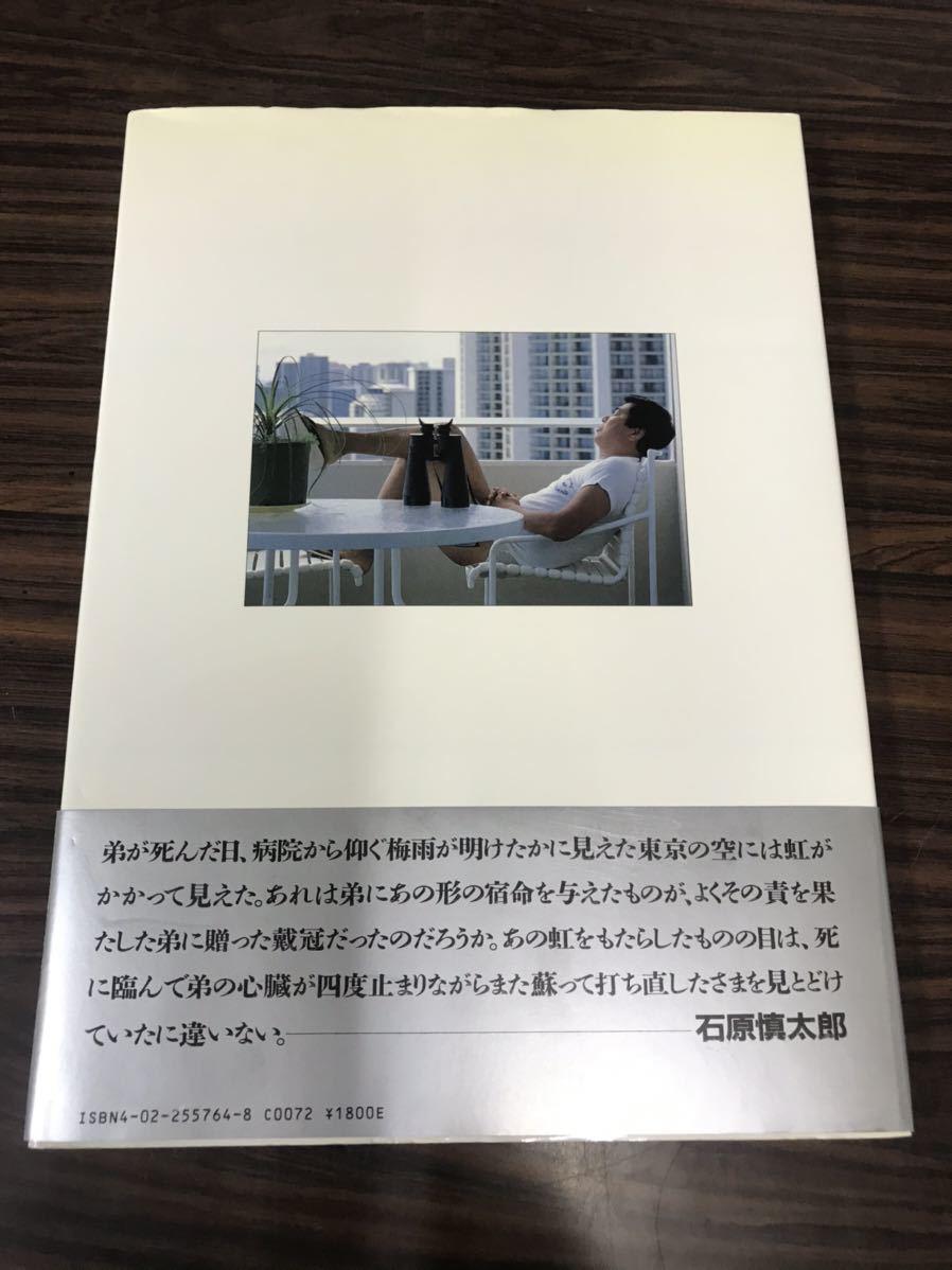 写真集 石原裕次郎 愛蔵版 昭和62年発行_画像2
