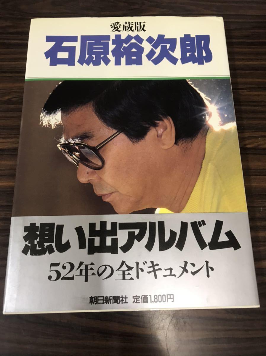 写真集 石原裕次郎 愛蔵版 昭和62年発行_画像1