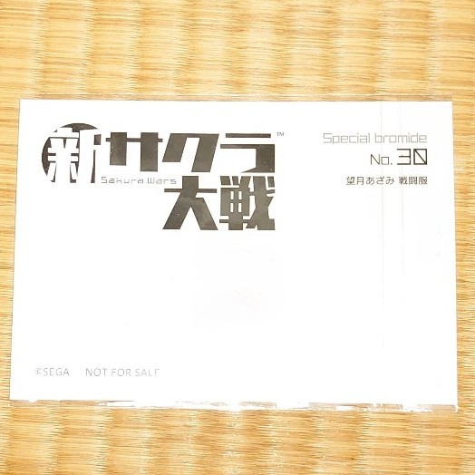 【PS4】 新サクラ大戦 [通常版]+ポストカード