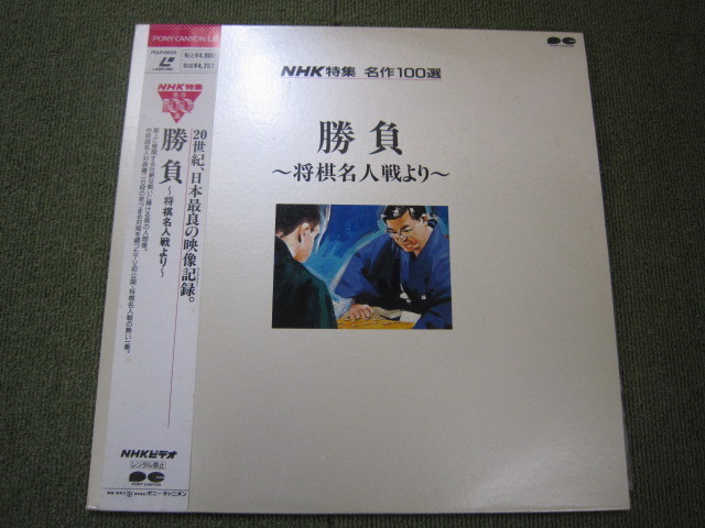 LD1782-勝負 将棋名人戦より NHK特集_画像1