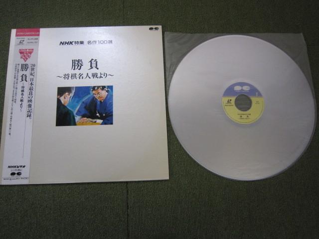 LD1782-勝負 将棋名人戦より NHK特集_画像3