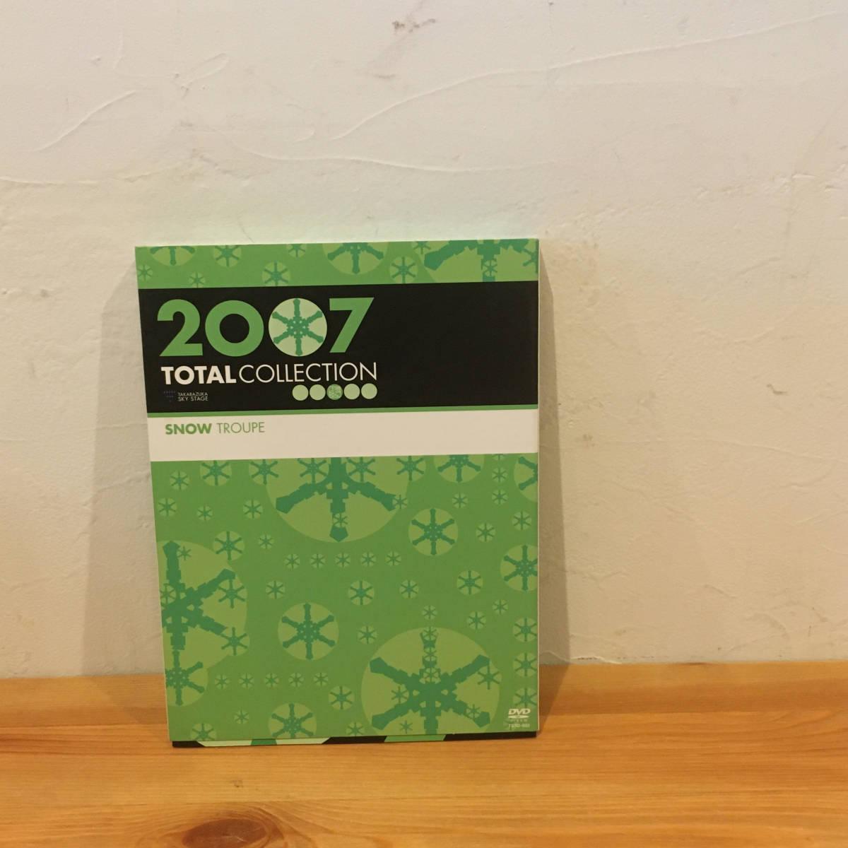 ◆中古DVD◆宝塚歌劇◆雪組公演◆TOTAL COLLECTION 2007 SNOW TROUPE◆エリザベート