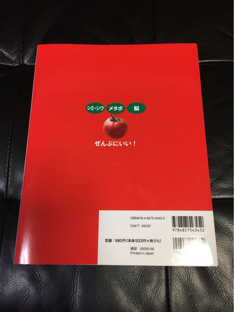 いいことづくしのトマトレシピ