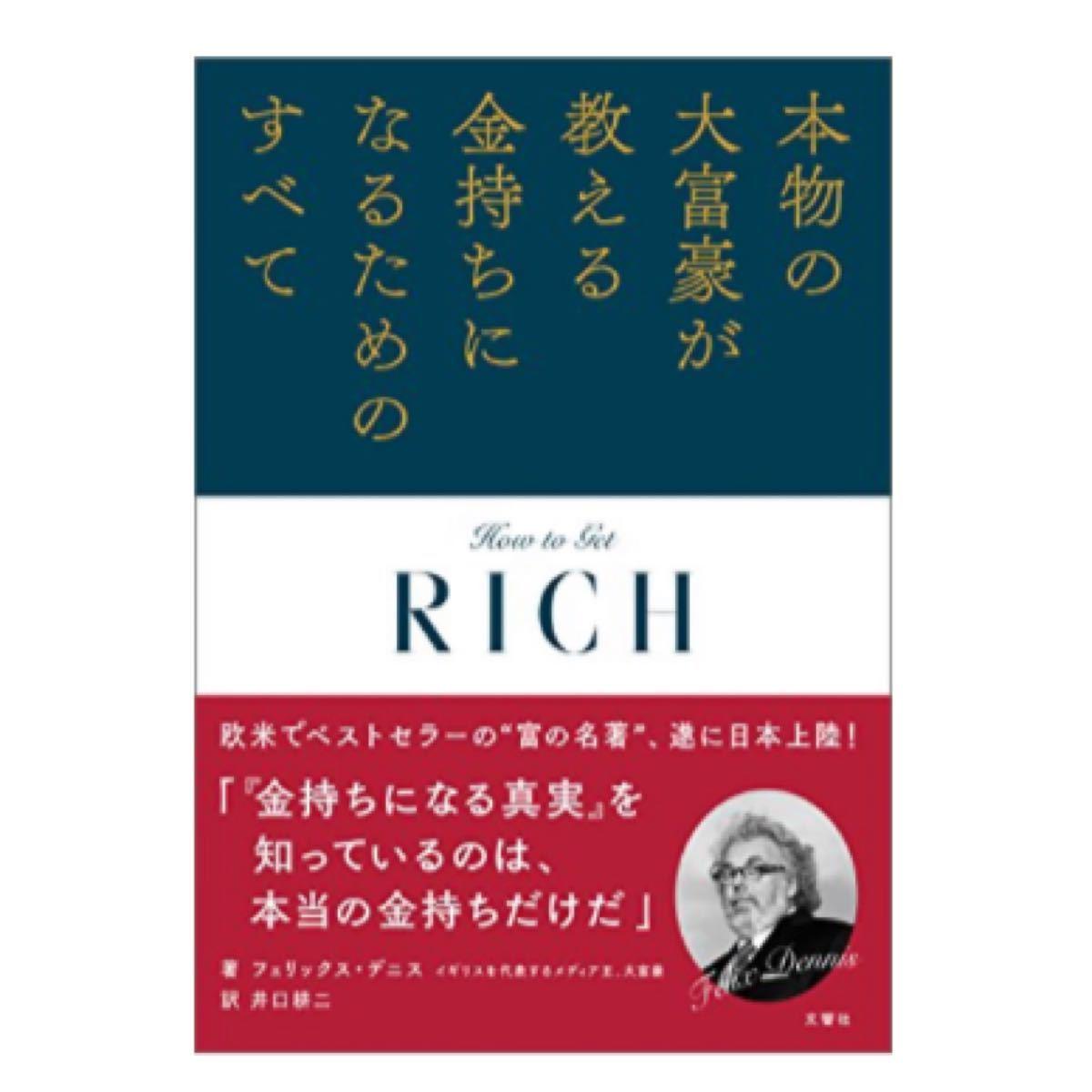 【中古】本物の大富豪が教える金持ちになるための全て