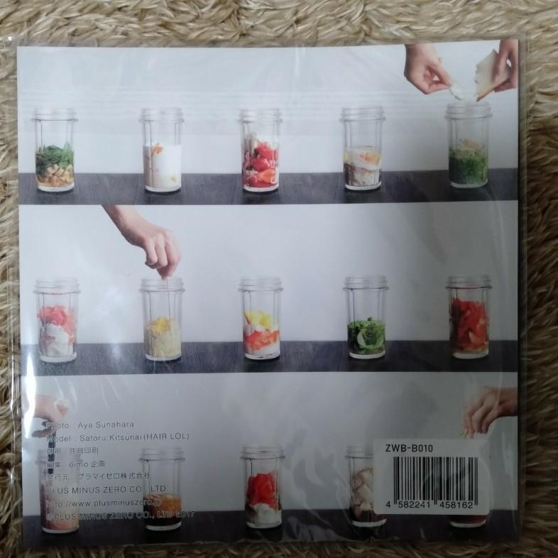 ミキサーで作る本格料理 レシピ本