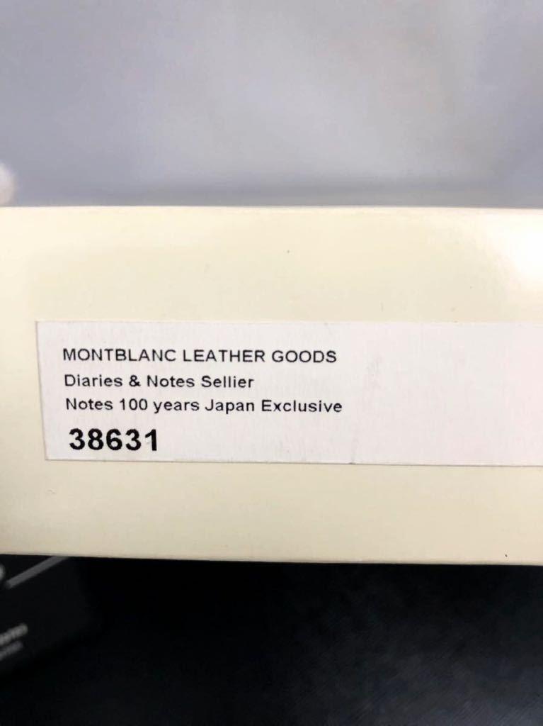 モンブラン 100周年 ブラック ノートカバー 未使用品 オルガナイザー ボールペン システム手帳 手帳カバー_画像10