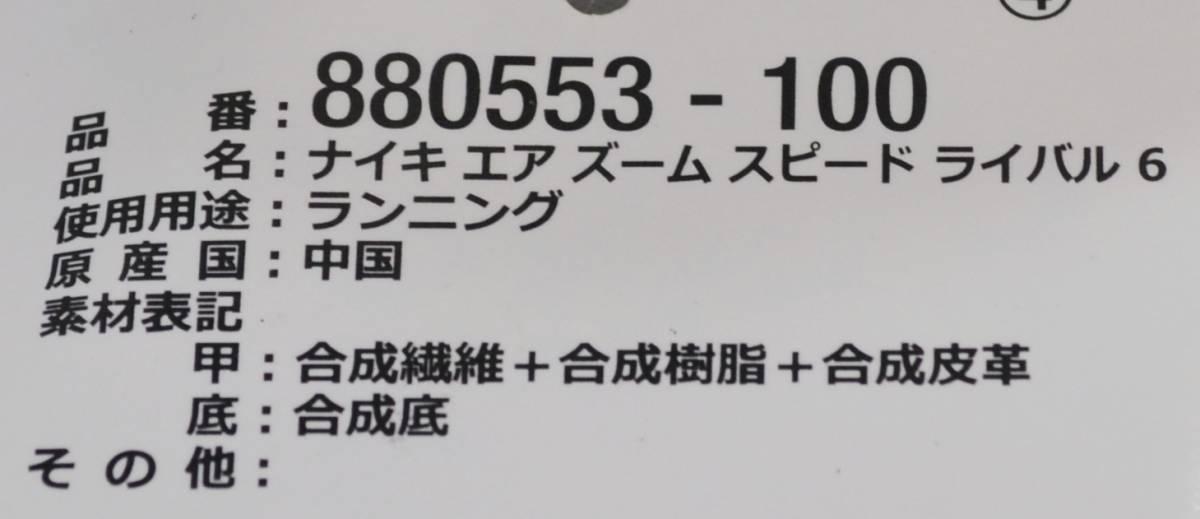 【新品/22.5cm/送料込】ナイキ■ランニングシューズ■880553■エアズーム スピード ライバル 6