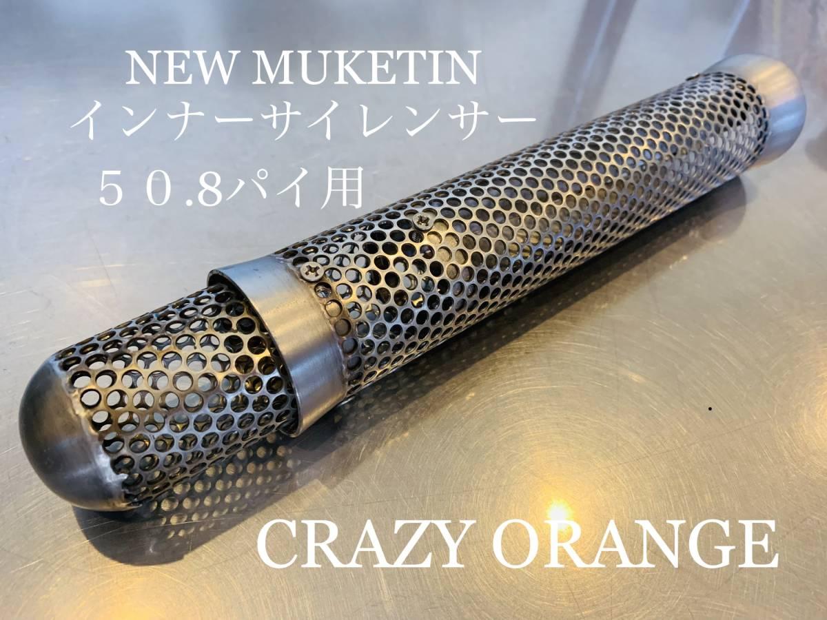 (0230)NEW MUKETIN インナーサイレンサー 1本 50.8パイ用 クレイジーオレンジ オリジナル YAMAHA ヤマハ_画像1