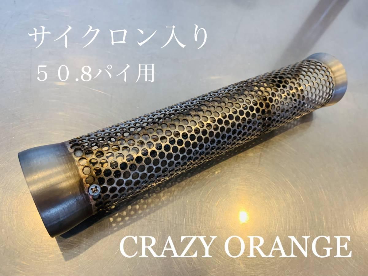 (0231)NEW インナーサイレンサー サイクロン入り 1本 50.8パイ用 クレイジーオレンジ オリジナル YAMAHA ヤマハ_画像1