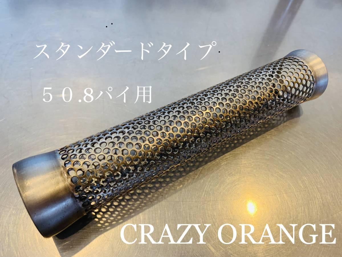 (0232)NEW インナーサイレンサー スタンダードタイプ 1本50.8パイ用 クレイジーオレンジ オリジナル YAMAHA ヤマハ_画像1