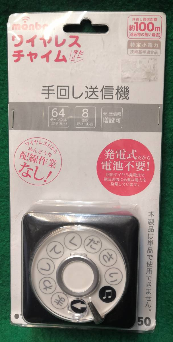 電源不要手回しワイヤレス送信機 MON-50 OHM monbanシリーズオーム電機製送料全国一律レターパックプラス520円_画像1