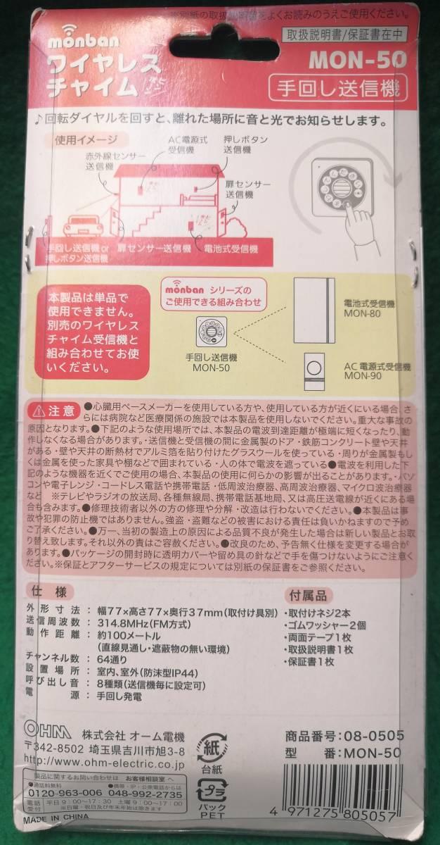 電源不要手回しワイヤレス送信機 MON-50 OHM monbanシリーズオーム電機製送料全国一律レターパックプラス520円_画像4