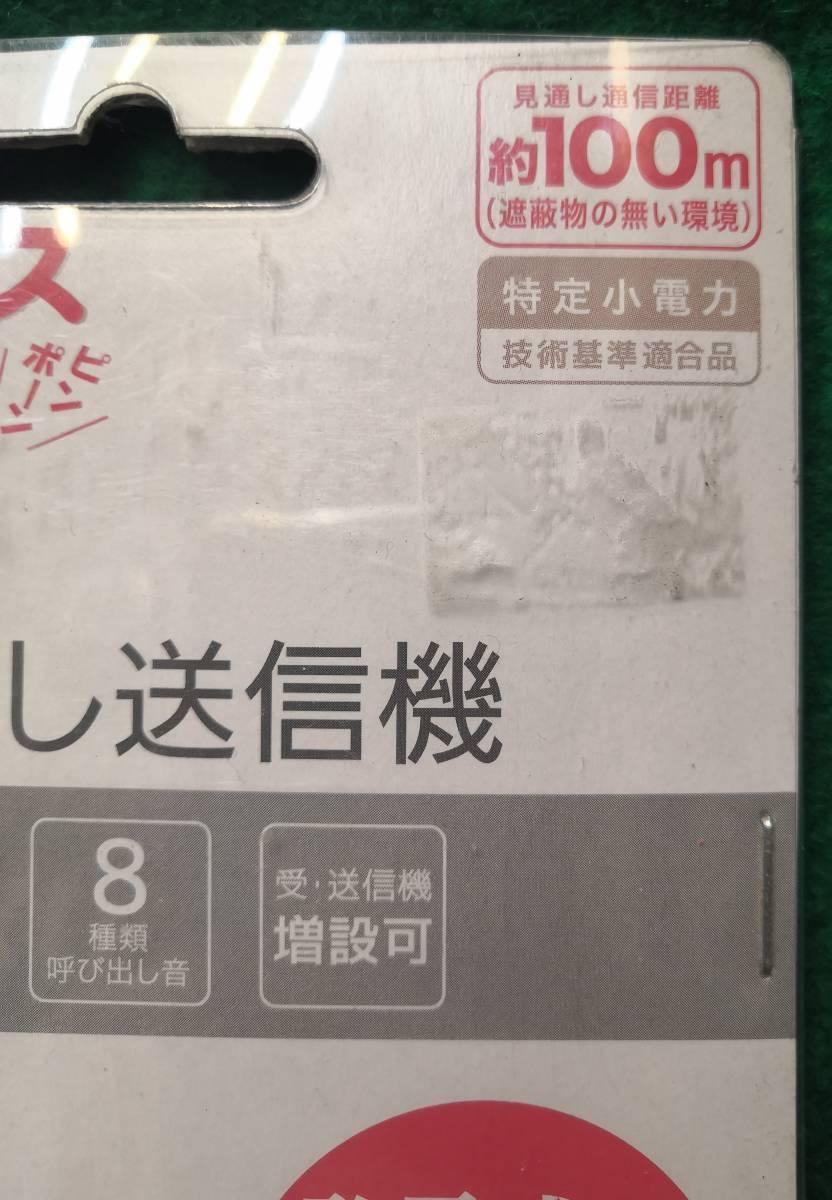 電源不要手回しワイヤレス送信機 MON-50 OHM monbanシリーズオーム電機製送料全国一律レターパックプラス520円_画像3