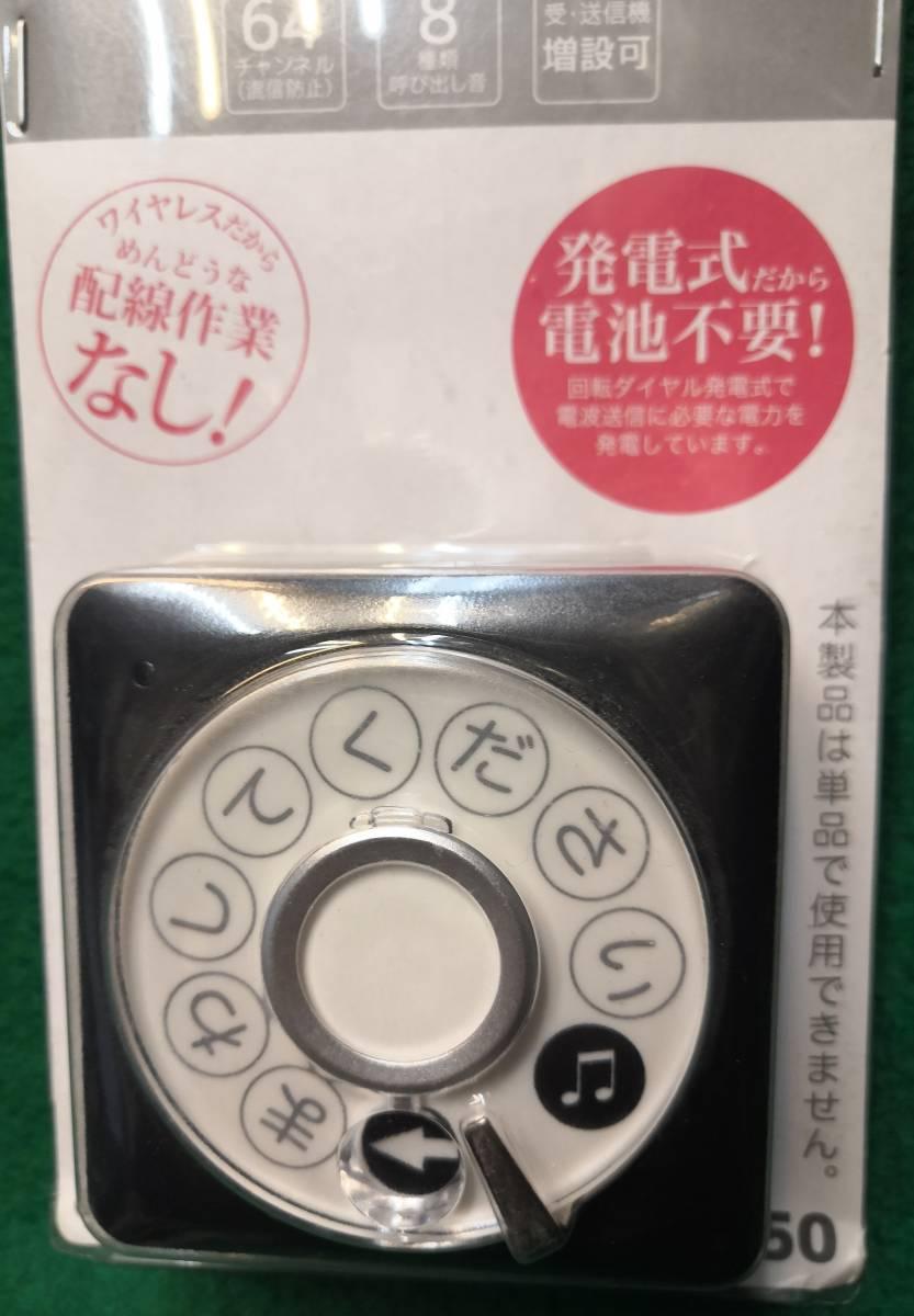 電源不要手回しワイヤレス送信機 MON-50 OHM monbanシリーズオーム電機製送料全国一律レターパックプラス520円_画像2