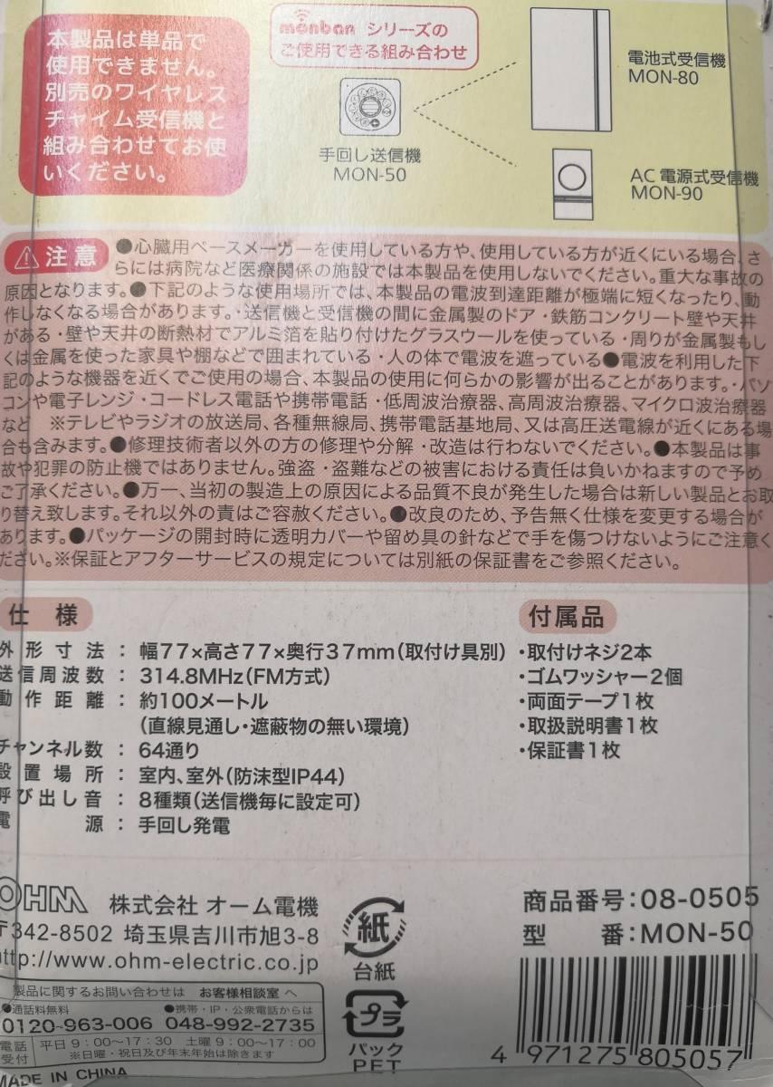 電源不要手回しワイヤレス送信機 MON-50 OHM monbanシリーズオーム電機製送料全国一律レターパックプラス520円_画像6