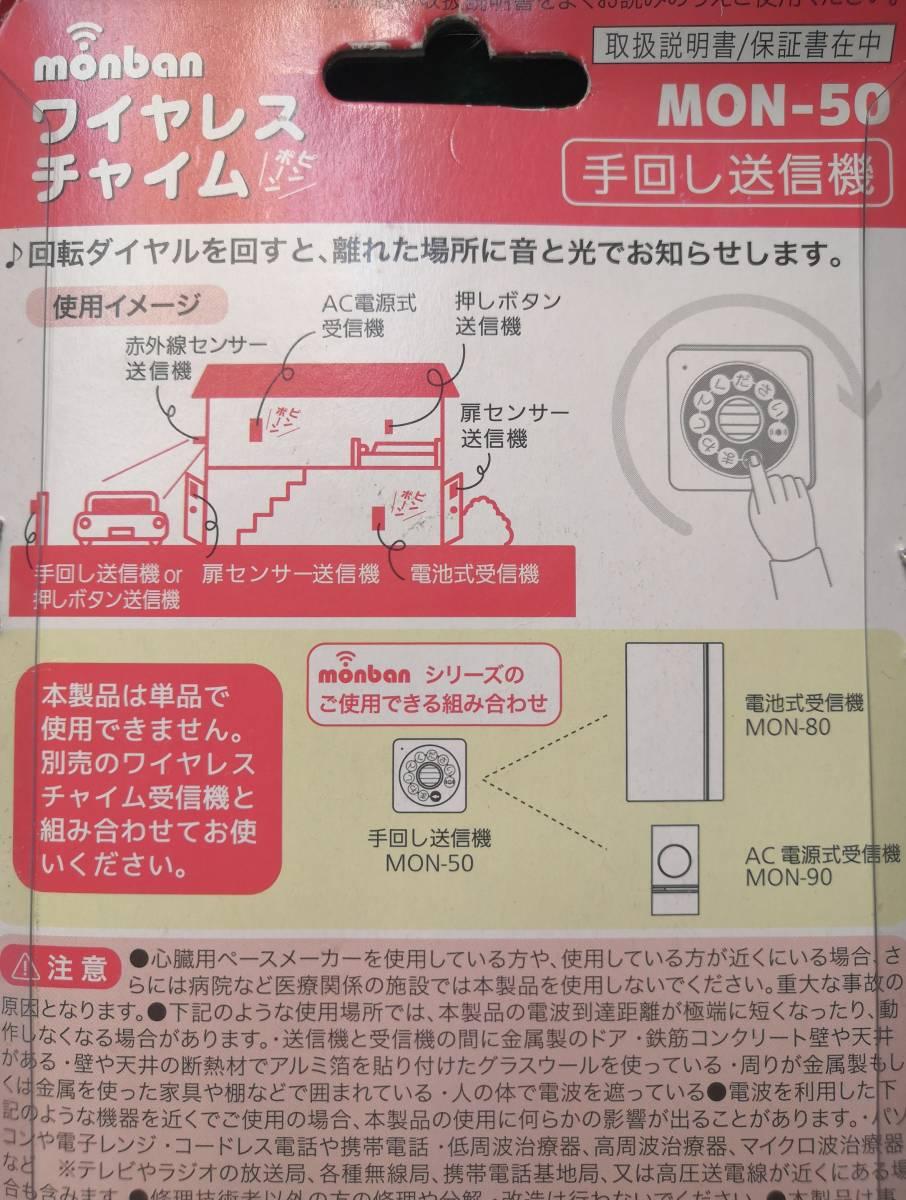 電源不要手回しワイヤレス送信機 MON-50 OHM monbanシリーズオーム電機製送料全国一律レターパックプラス520円_画像5