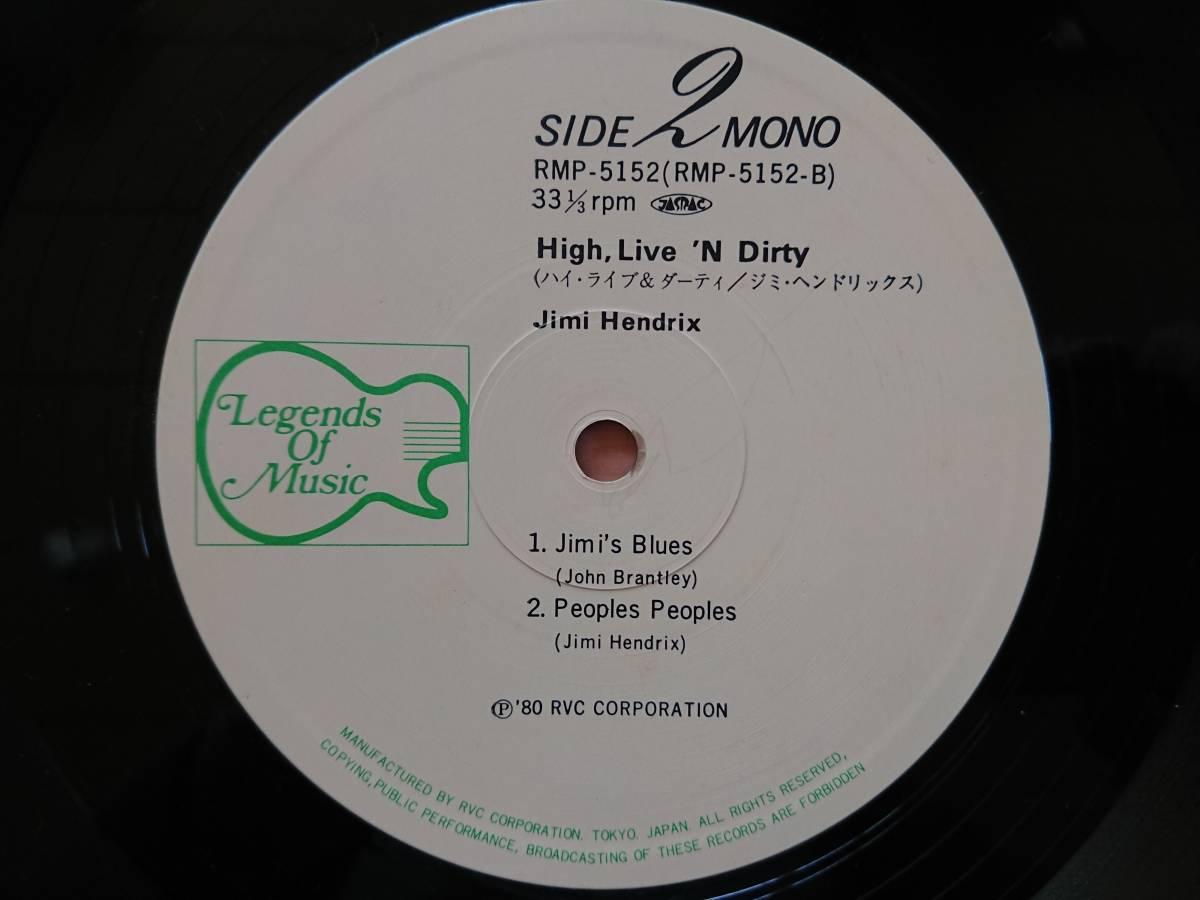 送料800円込 日LP2枚 ジミ・ヘンドリックス「Free Spirit」(66年渡英前USスタジオ録音)&「High, Live'n Dirty」(68年N.Y.Clubセッション)_画像5