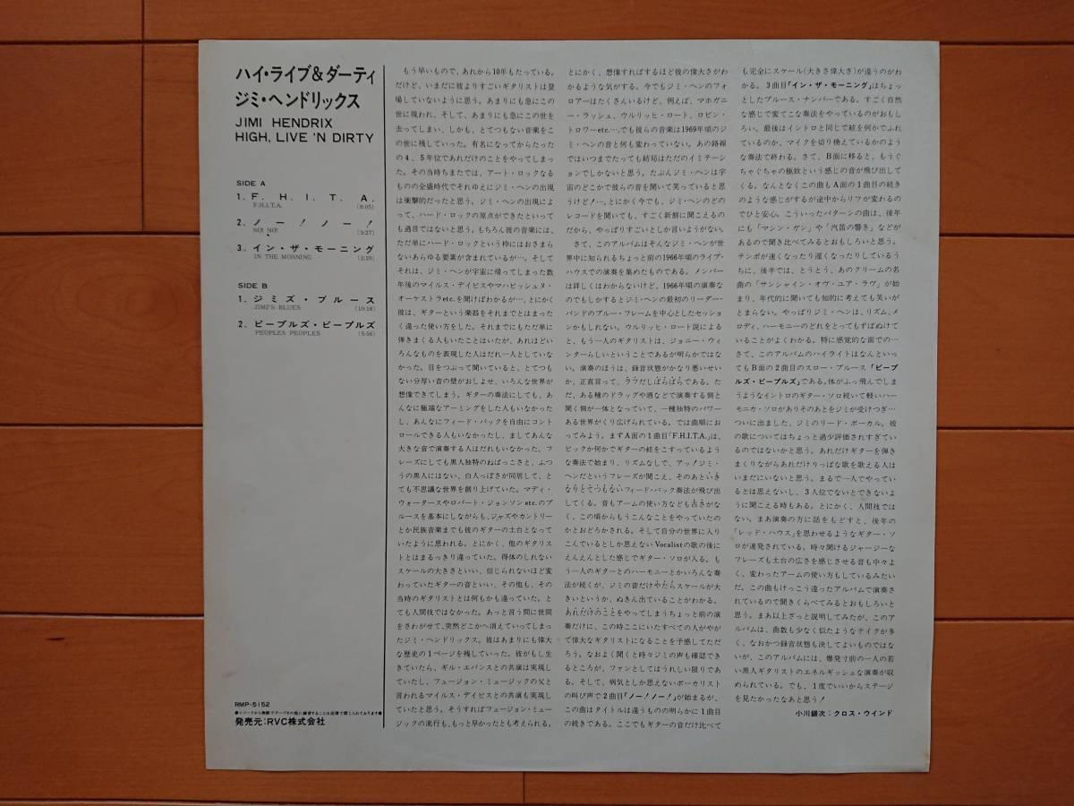 送料800円込 日LP2枚 ジミ・ヘンドリックス「Free Spirit」(66年渡英前USスタジオ録音)&「High, Live'n Dirty」(68年N.Y.Clubセッション)_画像8