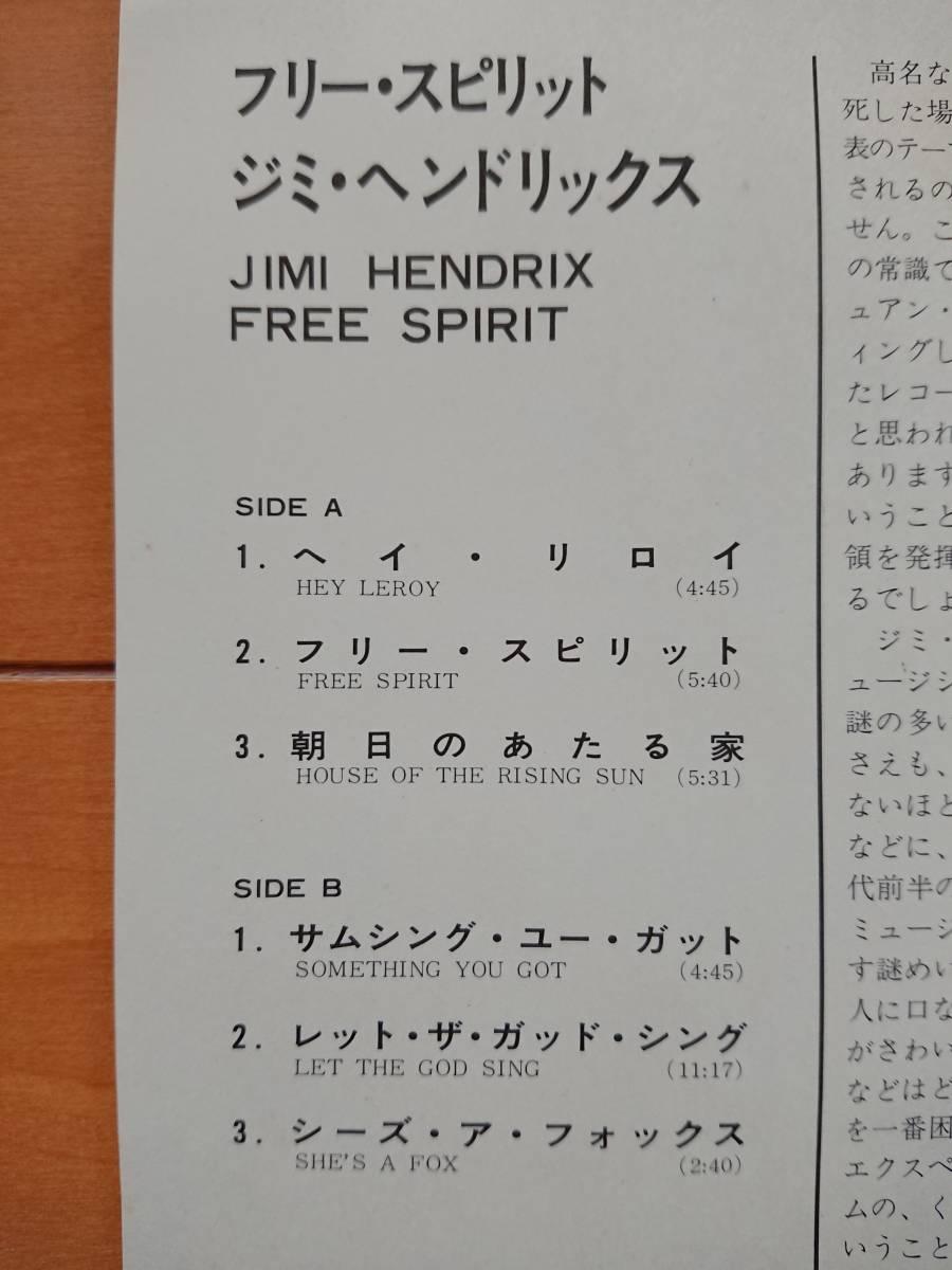 送料800円込 日LP2枚 ジミ・ヘンドリックス「Free Spirit」(66年渡英前USスタジオ録音)&「High, Live'n Dirty」(68年N.Y.Clubセッション)_画像7
