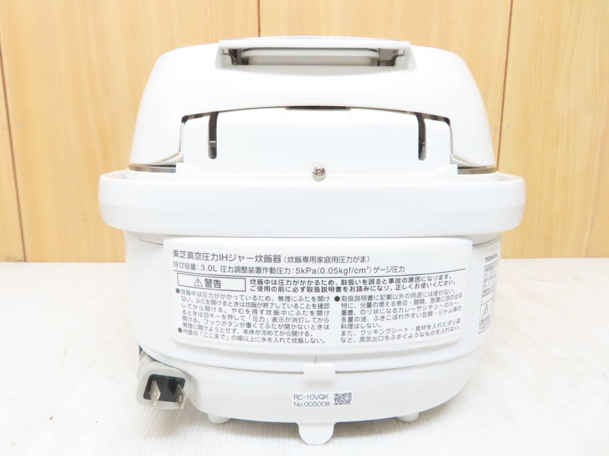 東芝 2016年製 真空圧力IH 炊飯ジャー 炊飯器 5.5合炊き 備長炭かまど釜 RC-10VQK_画像10