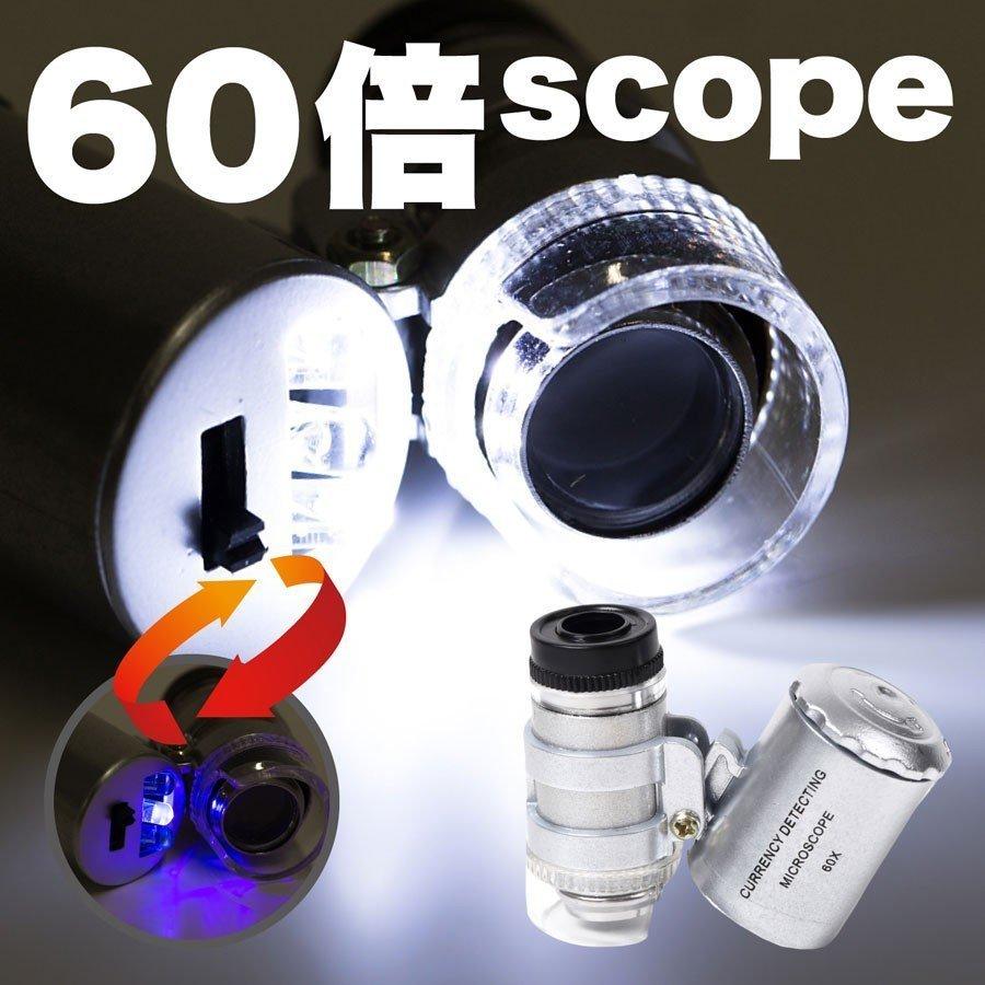 送料無料 ルーペ ライト 拡大鏡 60倍 LED&赤外線 小型 顕微鏡 宝石 鑑定用 ルーペ マイクロスコープ