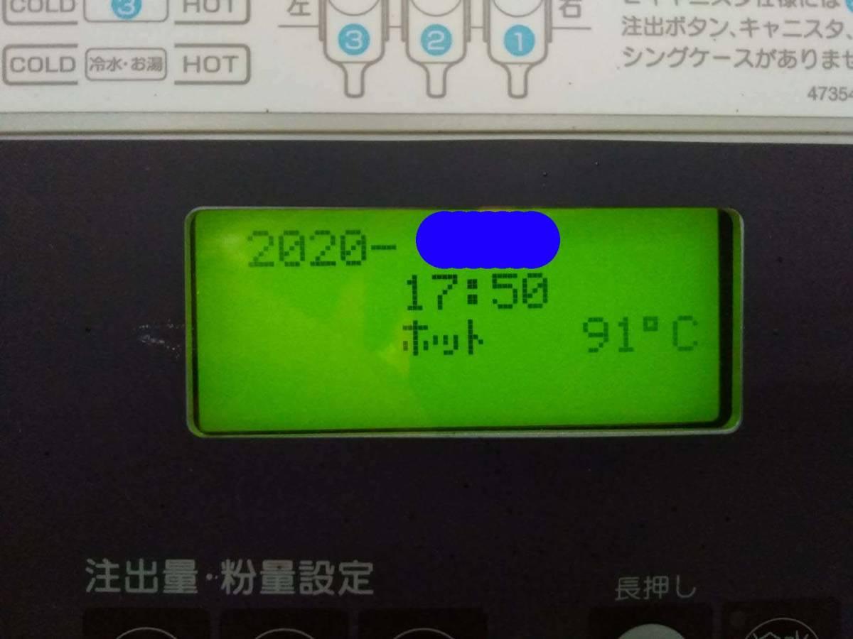 ◎送料無料地域有(一部負担)◎ホシザキ ティーディスペンサー(給茶機)+キャビネット◎PTE-100H2WA1-T1-BR◎2015年製◎AA087-1_画像6