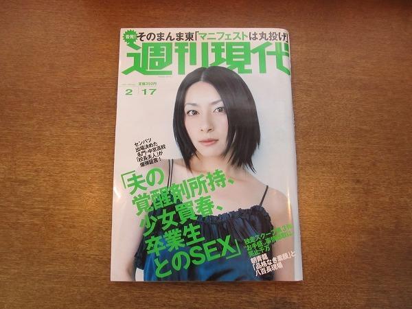 週刊 現代 真木 よう 子