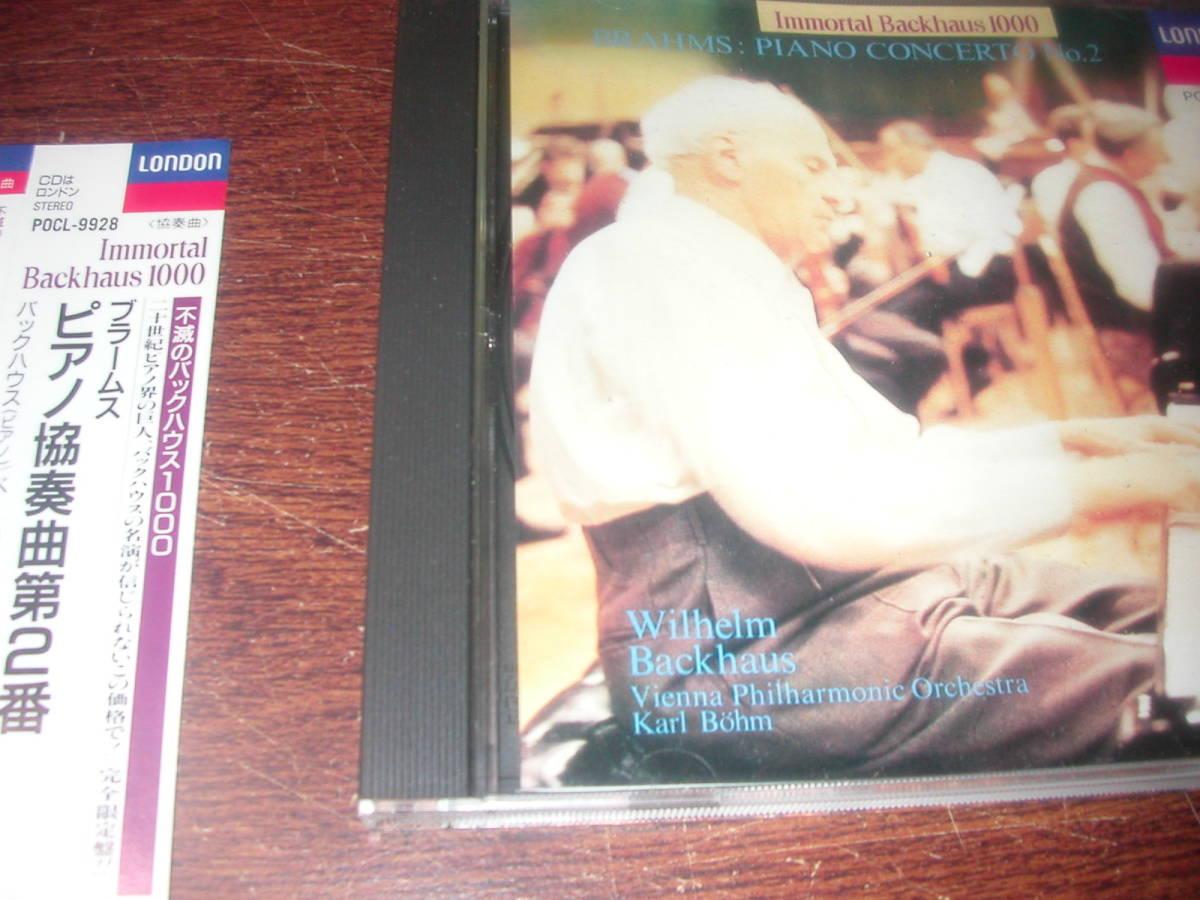 ブラームス<ピアノ協奏曲2番>バックハウス(P)カール・ベーム指揮ウイーンフィル67年録音LONDON97年国内品です。_画像2