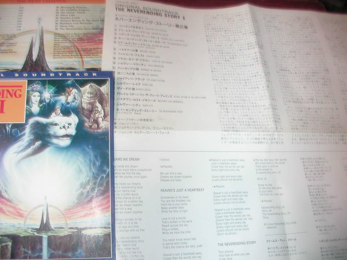 サントラ盤<ネバーエンディング・ストーリー第2章>音楽ジョルジオ・モロダー 国内発売品です。_画像4