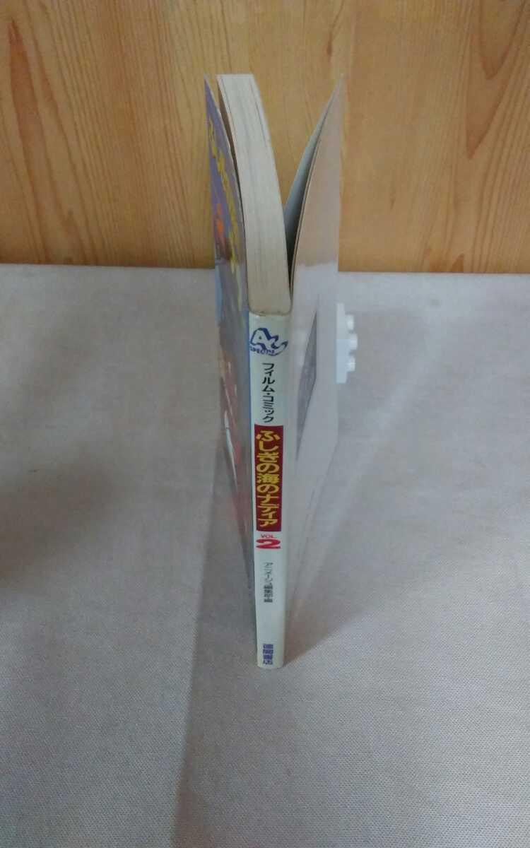 徳間書店 フィルムコミック ふしぎの海のナディア 2巻 初版 画像で判断お願いします_画像4