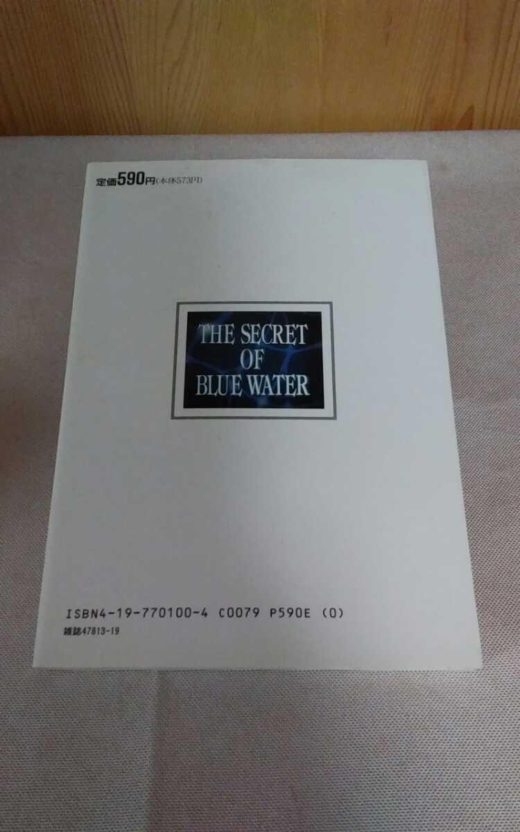 徳間書店 フィルムコミック ふしぎの海のナディア 2巻 初版 画像で判断お願いします_画像2
