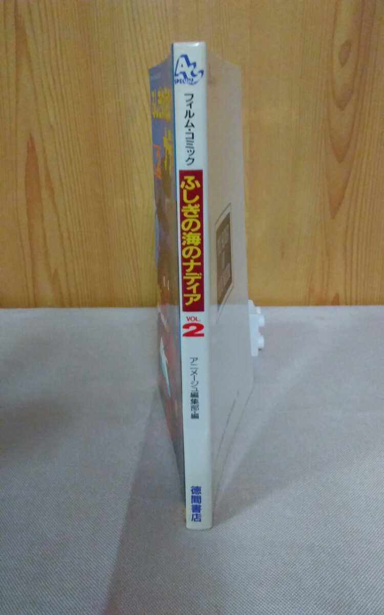 徳間書店 フィルムコミック ふしぎの海のナディア 2巻 初版 画像で判断お願いします_画像3