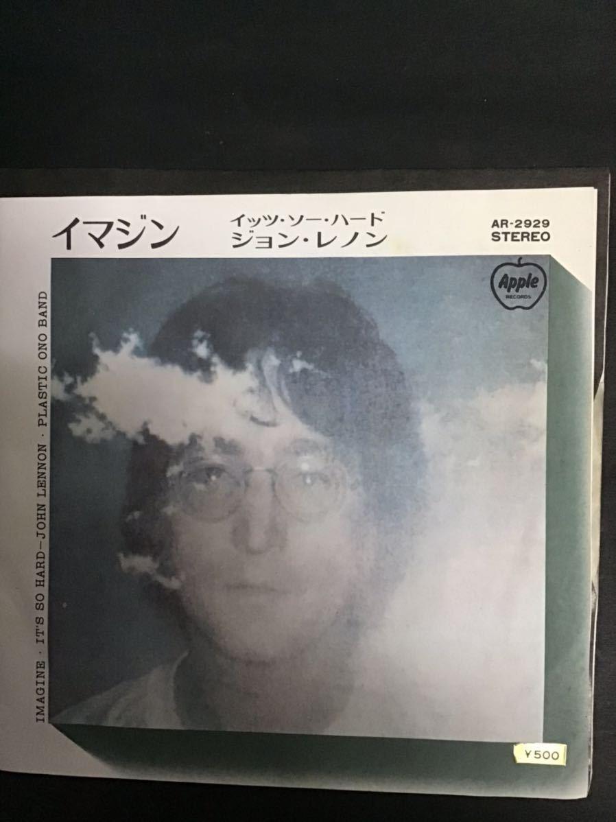 レコード シングル盤 中古 ビートルズ イマジン