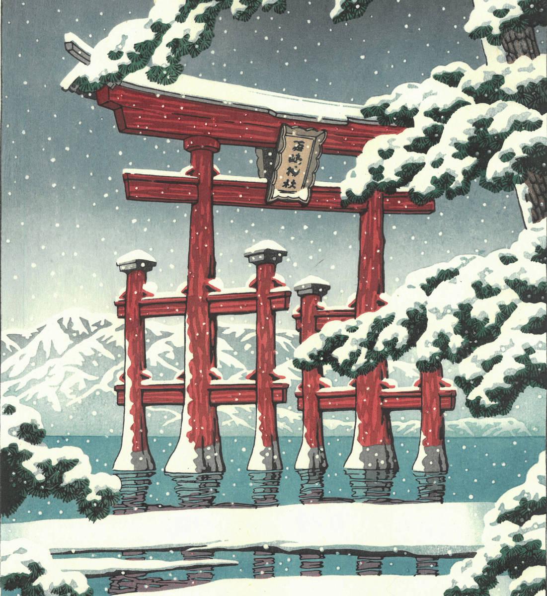 川瀬巴水 木版画 HKS-2  雪の宮島 初版 1929年 昭和4年 (新版画) 最高峰の摺師による貴重な巴水木版画を堪能下さい!!_画像7