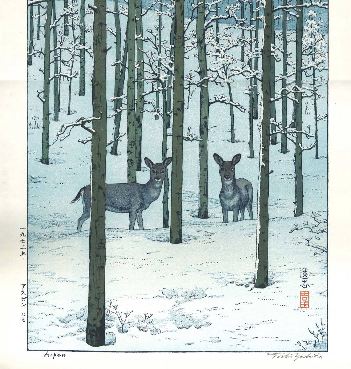 吉田遠志 木版画 017301 アスピンにて (Aspen) 初摺1973年 最後の1枚!!  最高峰の摺師の技をご堪能下さい!!_画像5