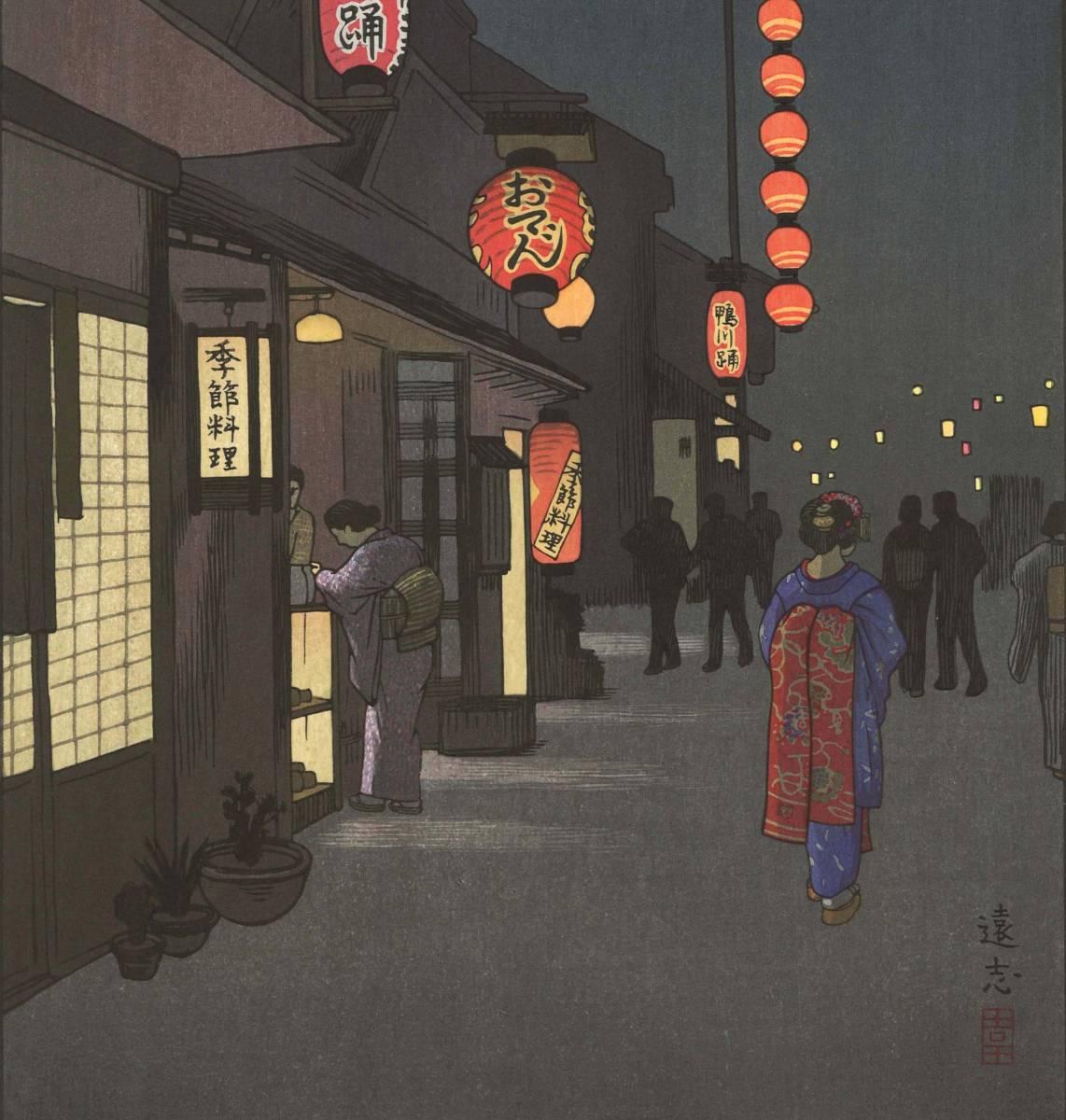 吉田遠志 木版画 018501 瓢六 (Hyoroku) 初摺1951年  最高峰の摺師の技をご堪能下さい!!_画像8