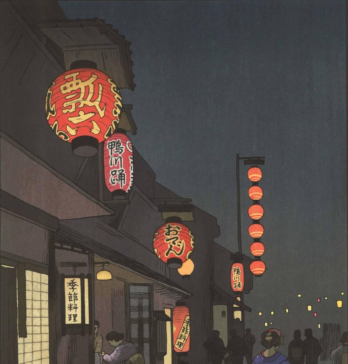 吉田遠志 木版画 018501 瓢六 (Hyoroku) 初摺1951年  最高峰の摺師の技をご堪能下さい!!_画像6