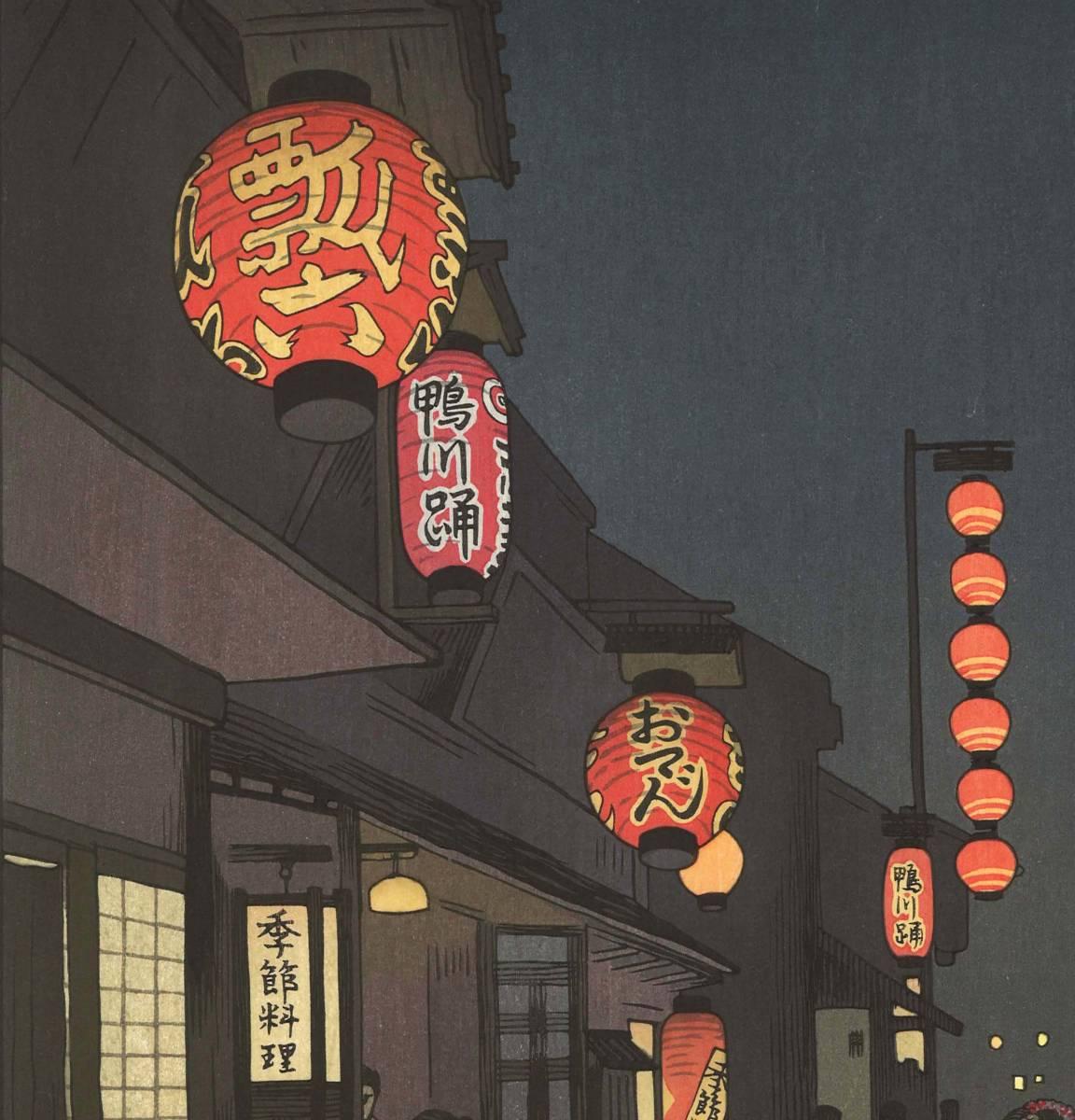 吉田遠志 木版画 018501 瓢六 (Hyoroku) 初摺1951年  最高峰の摺師の技をご堪能下さい!!_画像9