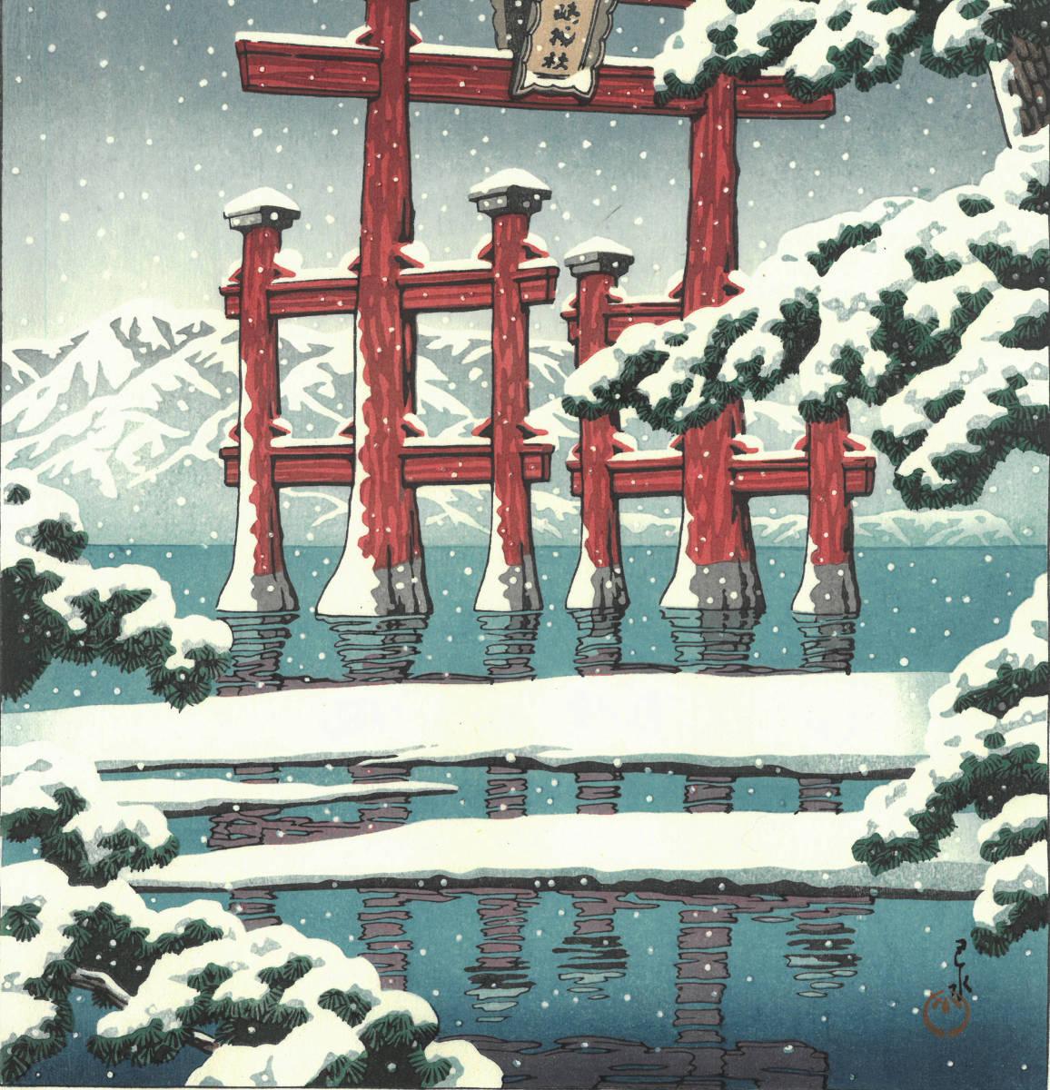川瀬巴水 木版画 HKS-2  雪の宮島 初版 1929年 昭和4年 (新版画) 最高峰の摺師による貴重な巴水木版画を堪能下さい!!_画像8