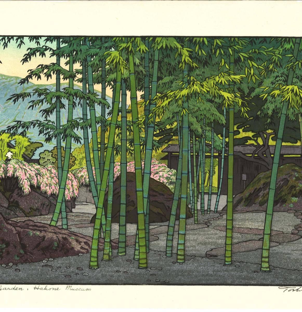 吉田遠志 木版画 015402 箱根神仙郷 竹のお庭 (Bamboo Garden,Hakone Museum) 初摺1954年  最高峰の摺師の技をご堪能下さい!!_画像4