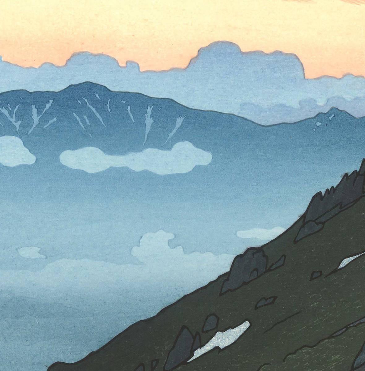 吉田遠志 木版画  夕の燕岳 (Tsubakurodake Evening) 初摺1951年  最高峰の摺師の技をご堪能下さい!!_画像9
