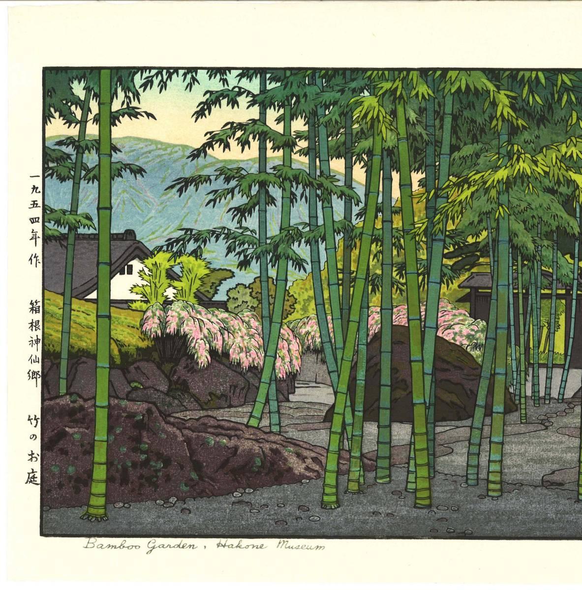 吉田遠志 木版画 015402 箱根神仙郷 竹のお庭 (Bamboo Garden,Hakone Museum) 初摺1954年  最高峰の摺師の技をご堪能下さい!!_画像3