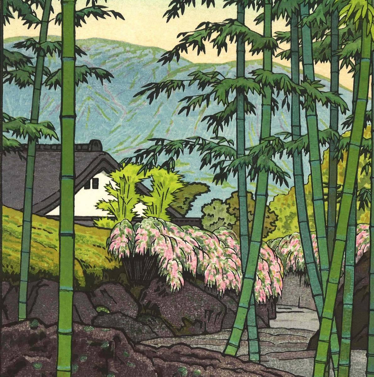 吉田遠志 木版画 015402 箱根神仙郷 竹のお庭 (Bamboo Garden,Hakone Museum) 初摺1954年  最高峰の摺師の技をご堪能下さい!!_画像9