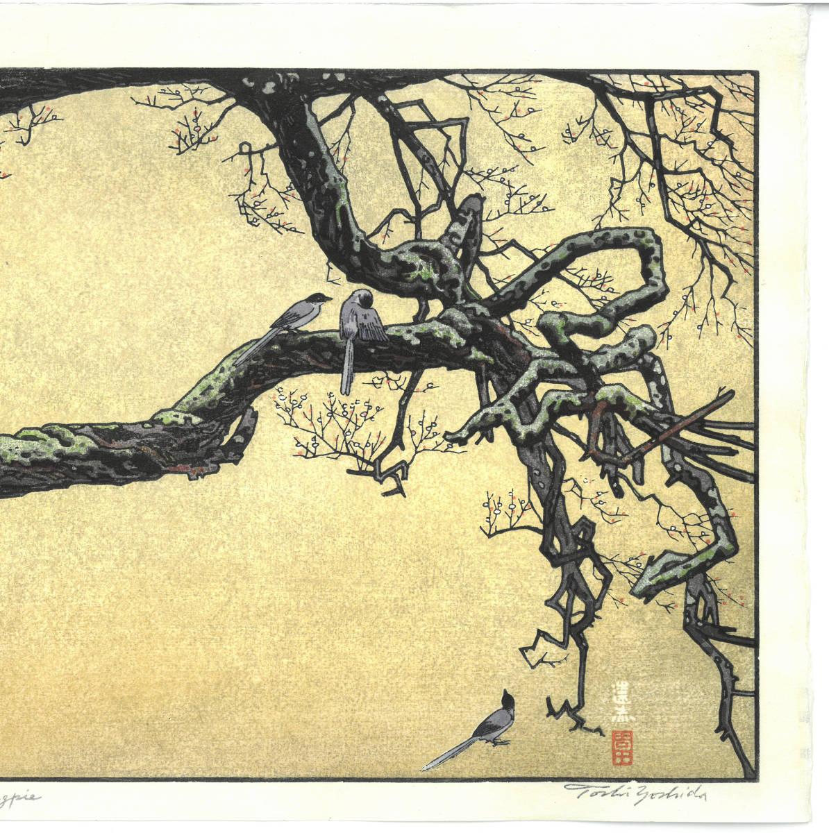 吉田遠志 木版画 015106 数珠かけの梅 (Plum tree & Blue Magpie) 初摺1951年  最高峰の摺師の技をご堪能下さい!!_画像5