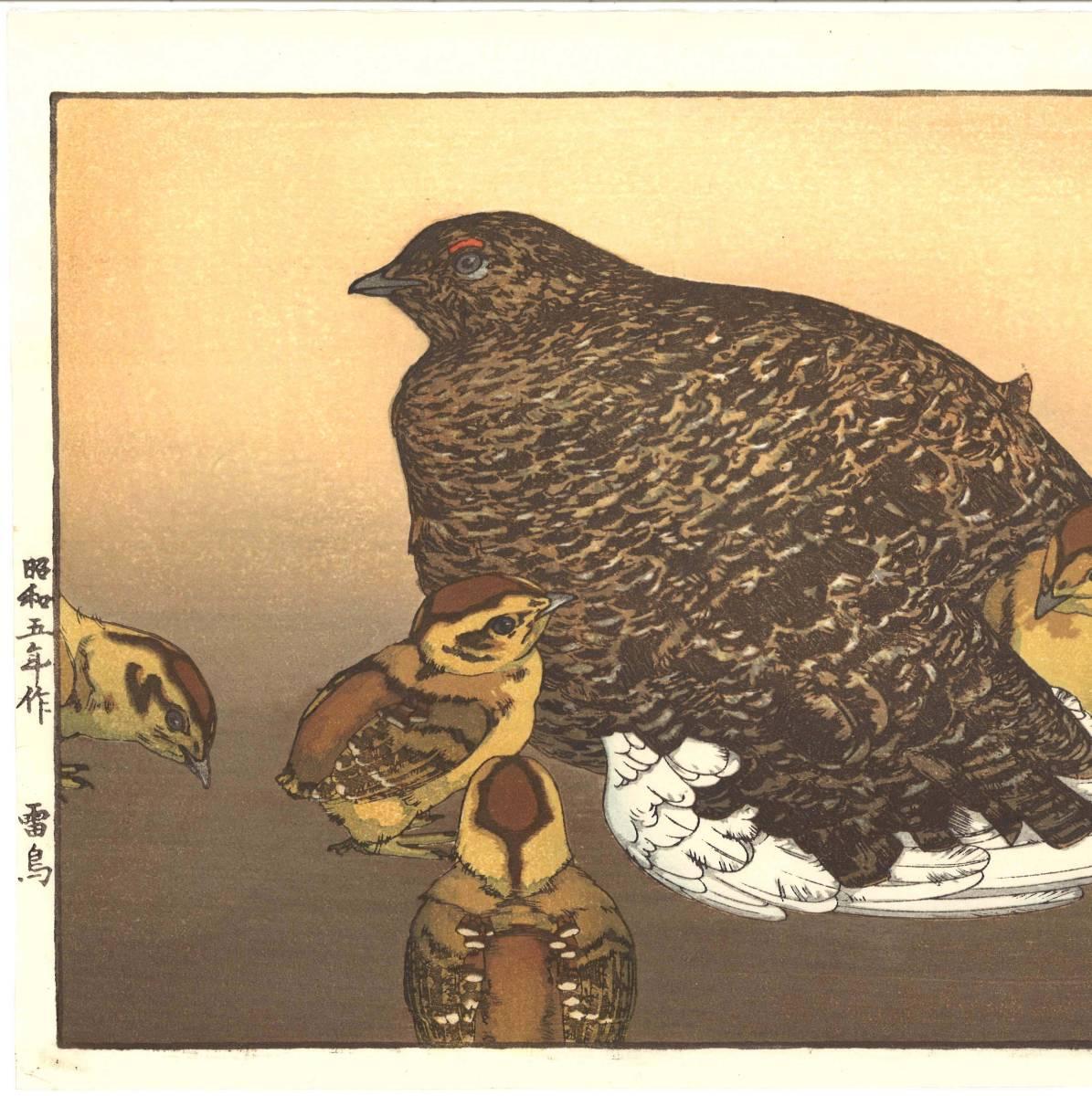 吉田遠志 木版画 013001 雷鳥 (Raicho) 初摺1930年 初期の頃の作品!!  最高峰の摺師の技をご堪能下さい!!_画像2