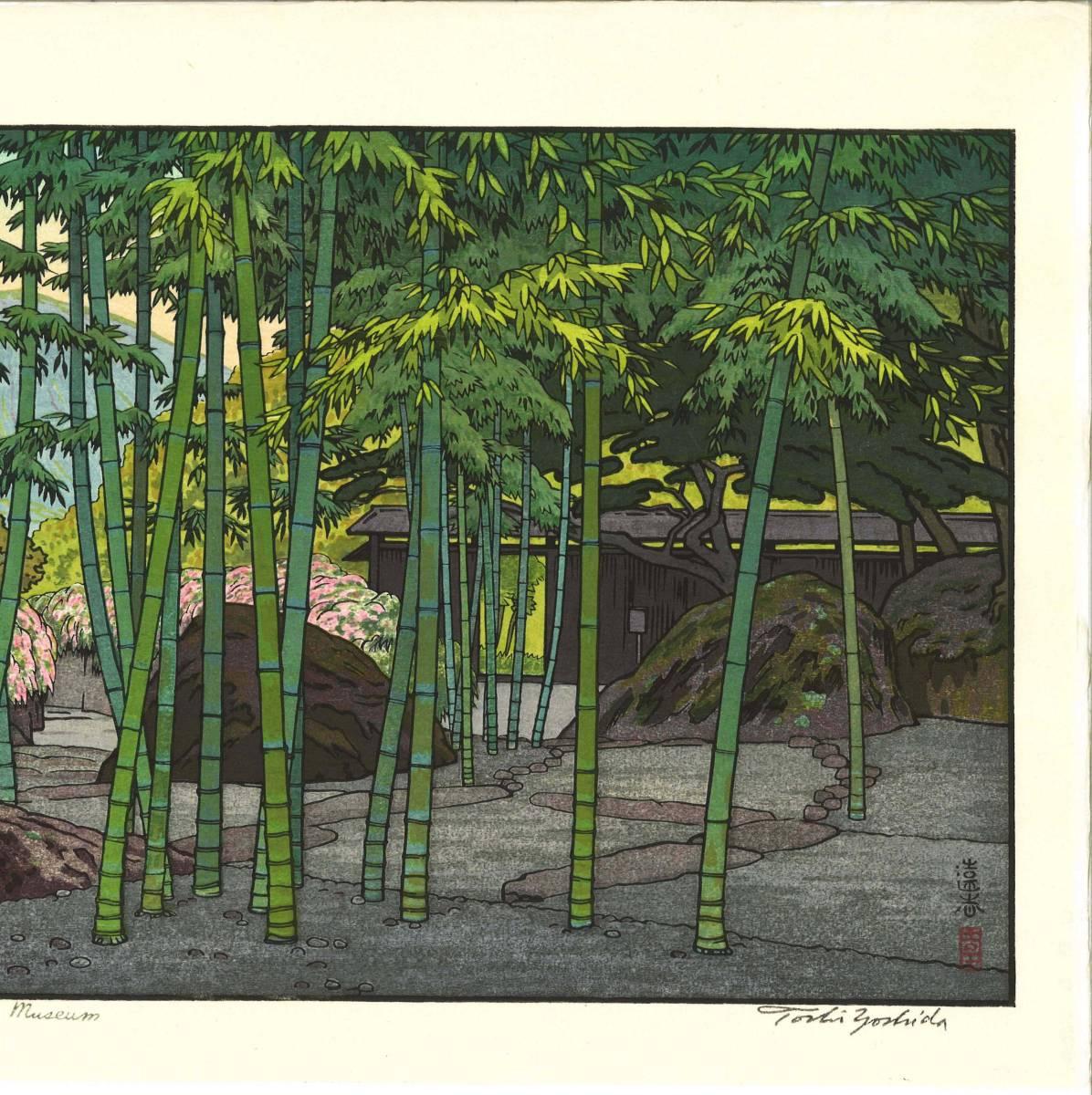 吉田遠志 木版画 015402 箱根神仙郷 竹のお庭 (Bamboo Garden,Hakone Museum) 初摺1954年  最高峰の摺師の技をご堪能下さい!!_画像5