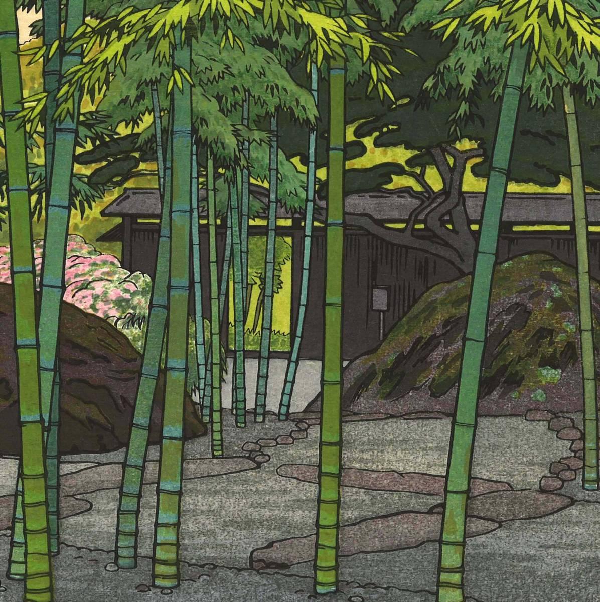 吉田遠志 木版画 015402 箱根神仙郷 竹のお庭 (Bamboo Garden,Hakone Museum) 初摺1954年  最高峰の摺師の技をご堪能下さい!!_画像10
