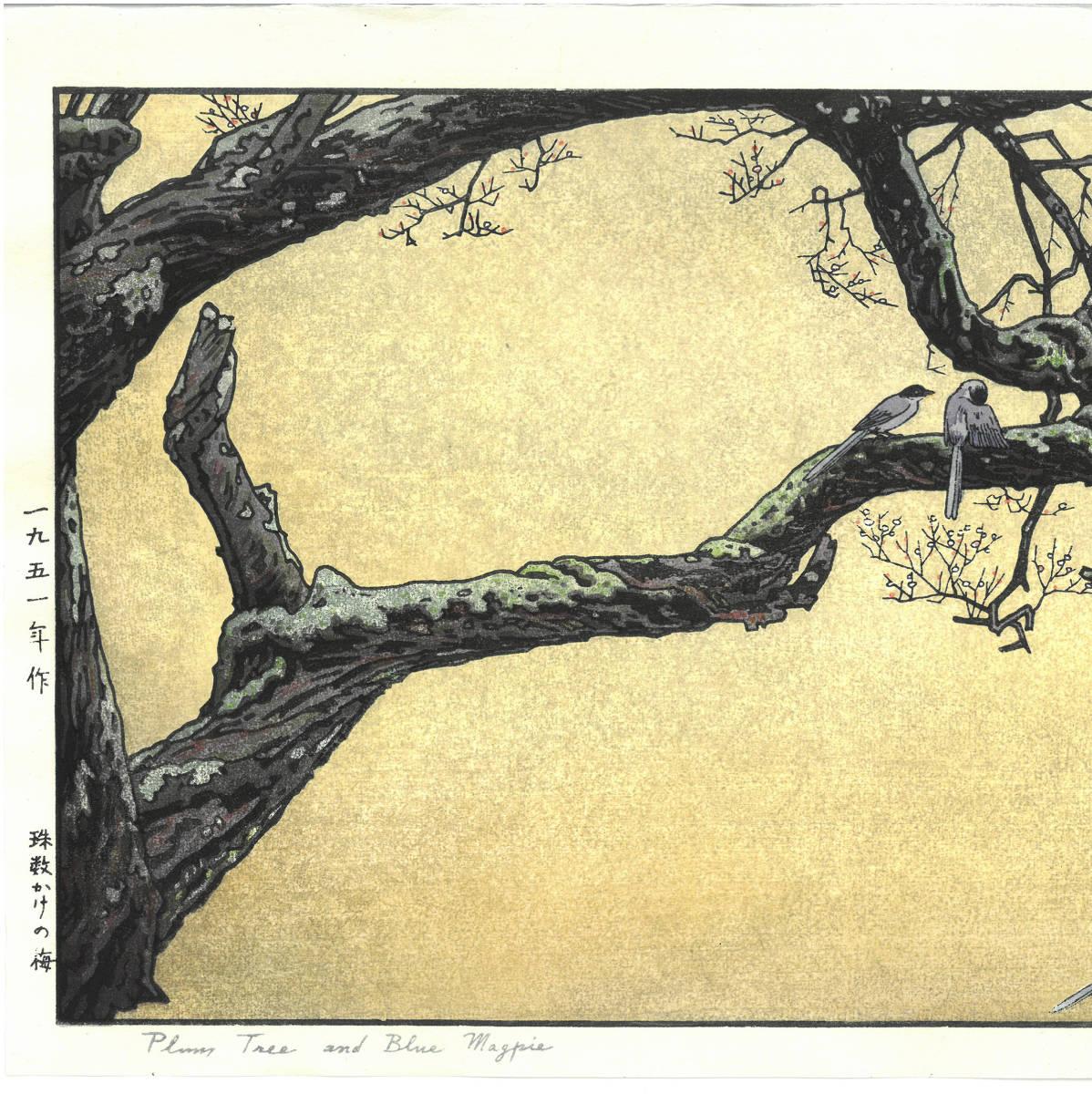 吉田遠志 木版画 015106 数珠かけの梅 (Plum tree & Blue Magpie) 初摺1951年  最高峰の摺師の技をご堪能下さい!!_画像3